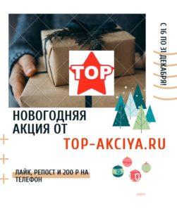 Новогодний конкурс от TOP-AKCIYA.RU