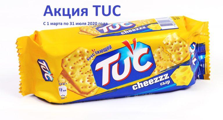 Акция TUC