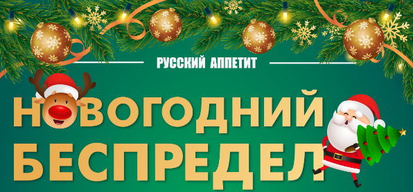 Акция Русский Аппетит