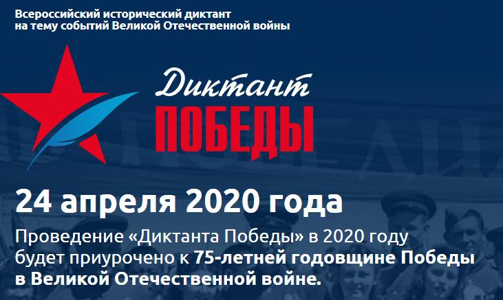 Диктант Победы 2020