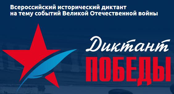 Диктант Победы 2020: регистрация на сайте диктантпобеды.рф.