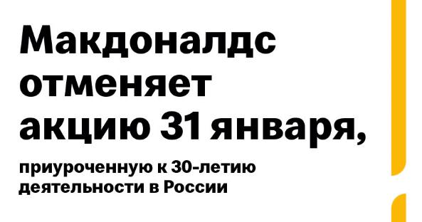 акция макдональдс 30 лет