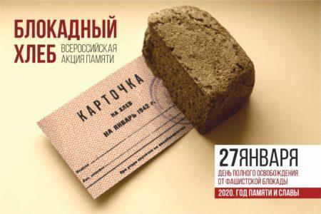 акция блокадный хлеб 2020