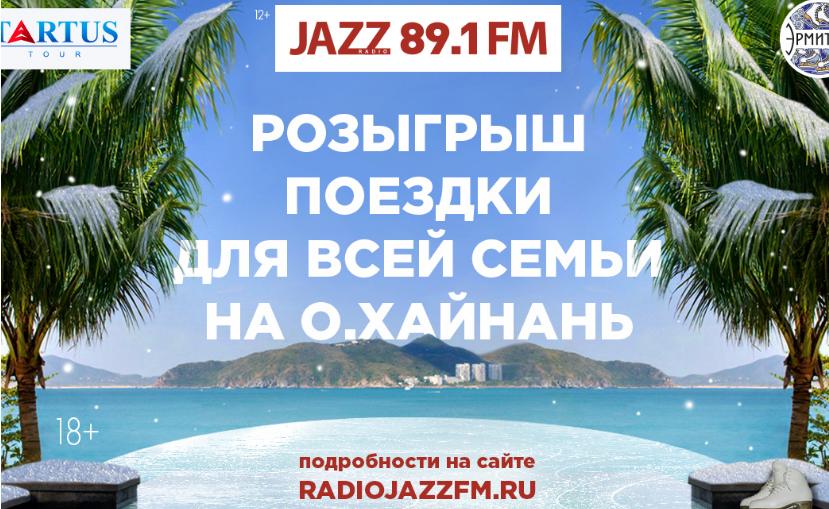 Акция Радио JAZZ 89.1 FM