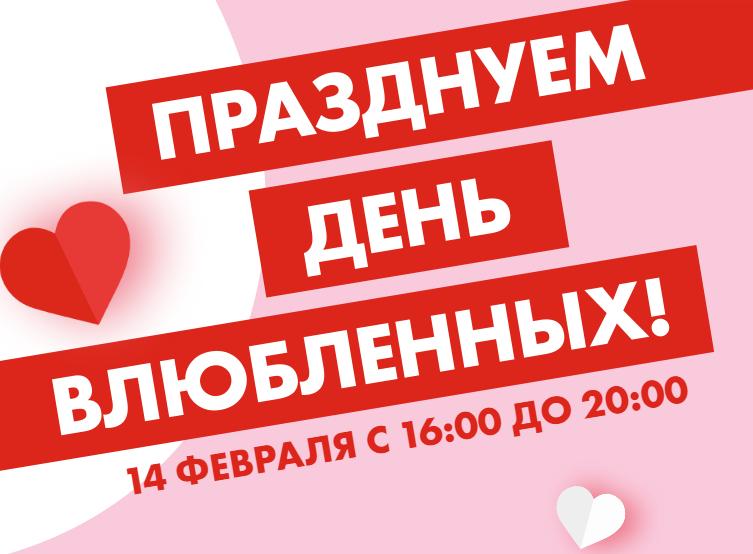 Акция Лента Подарков 14 февраля