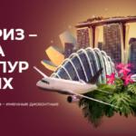 """Акция Якитория """"Лига выдающихся призов!"""""""