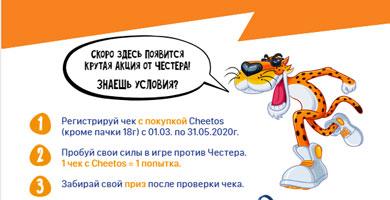 Акция Cheetos игра