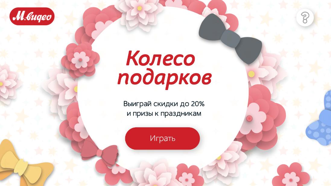 Акция М.Видео «Колесо подарков»
