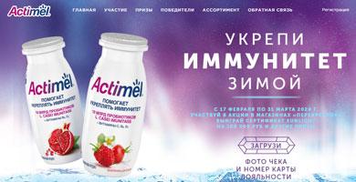 Акция Actimel
