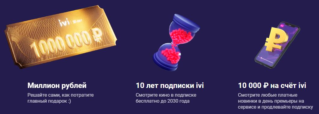 10.ivi.ru дарит подарки
