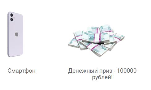 Акция Экомилк призы