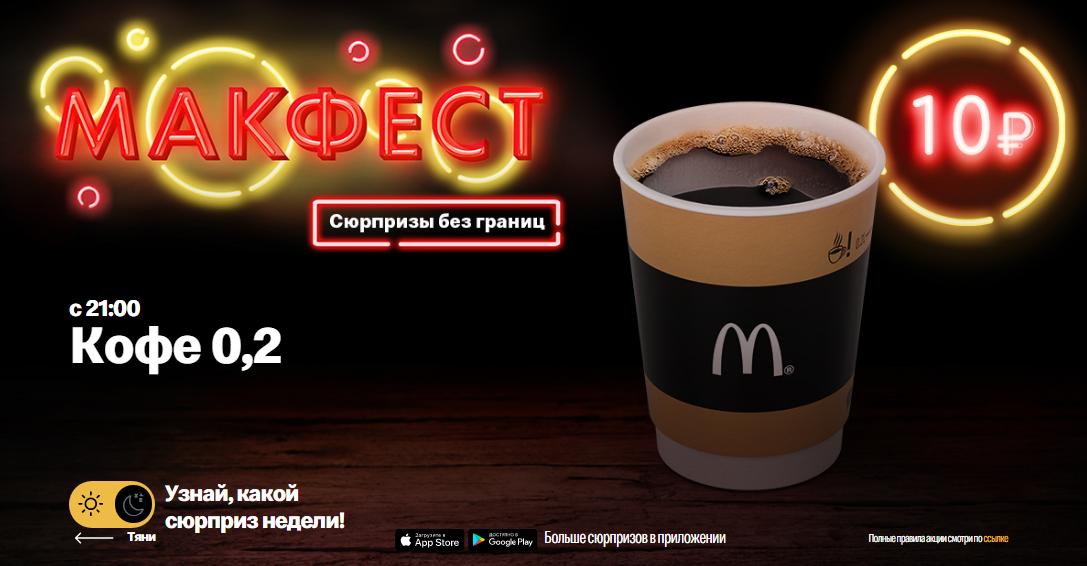 Макдональдс Макфест
