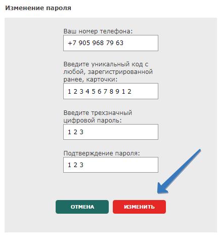 Восстановить пароль айданаазс.рф