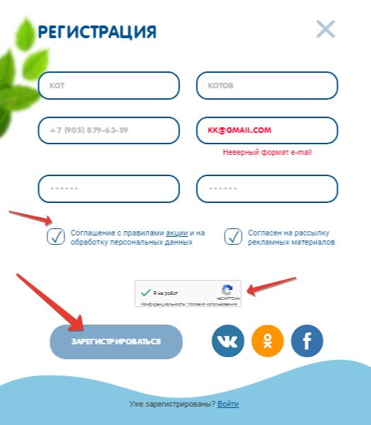 Акция Экомилк промо зарегистрировать Личный кабинет
