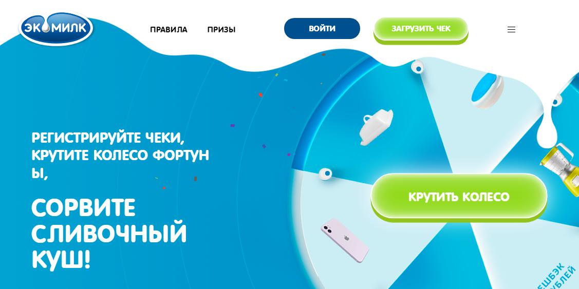 promo.ecomilk.ru