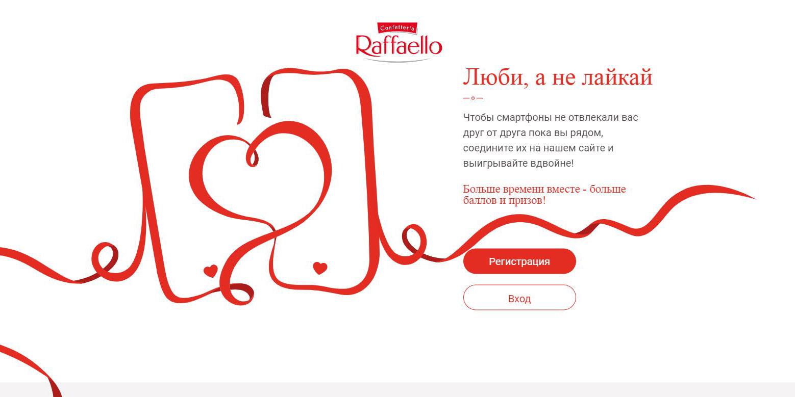 Акция Raffaelo «Люби, а не лайкай»