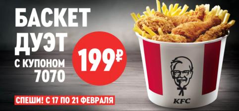 Акция Баскет Дуэт в KFC