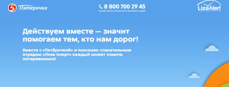 Акция Пятерочка и Лиза Алерт на liza.5ka.ru.
