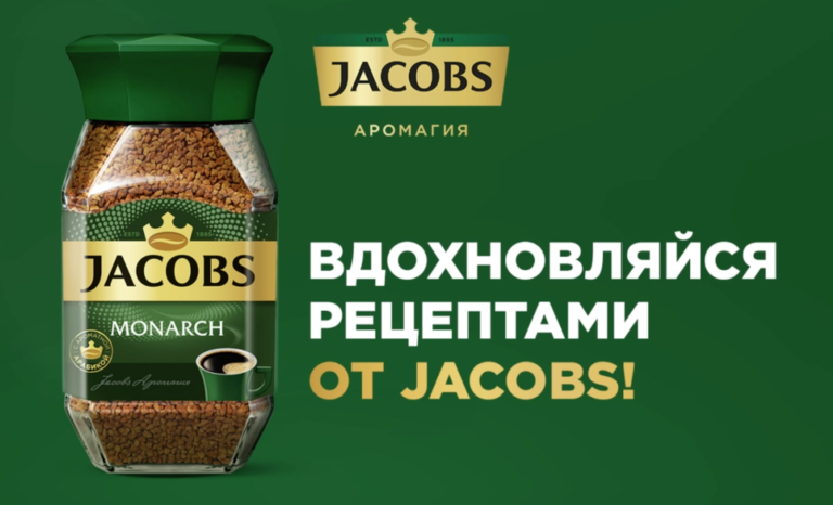 акция Jacobs