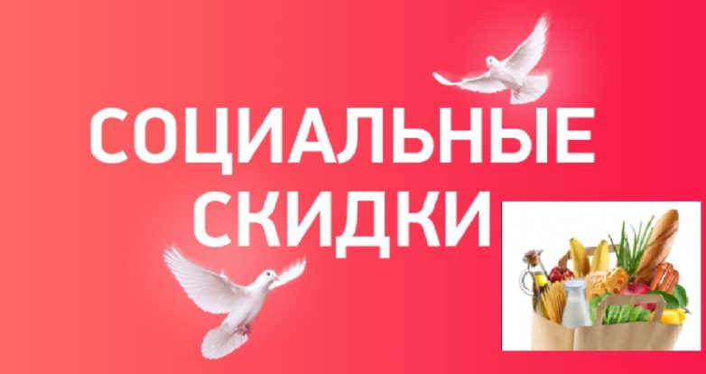 """Акция Пенсионерам """"Социальная скидка"""""""