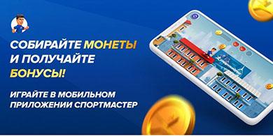 Акция Спортмастер «Собирайте монеты и получайте бонусы»