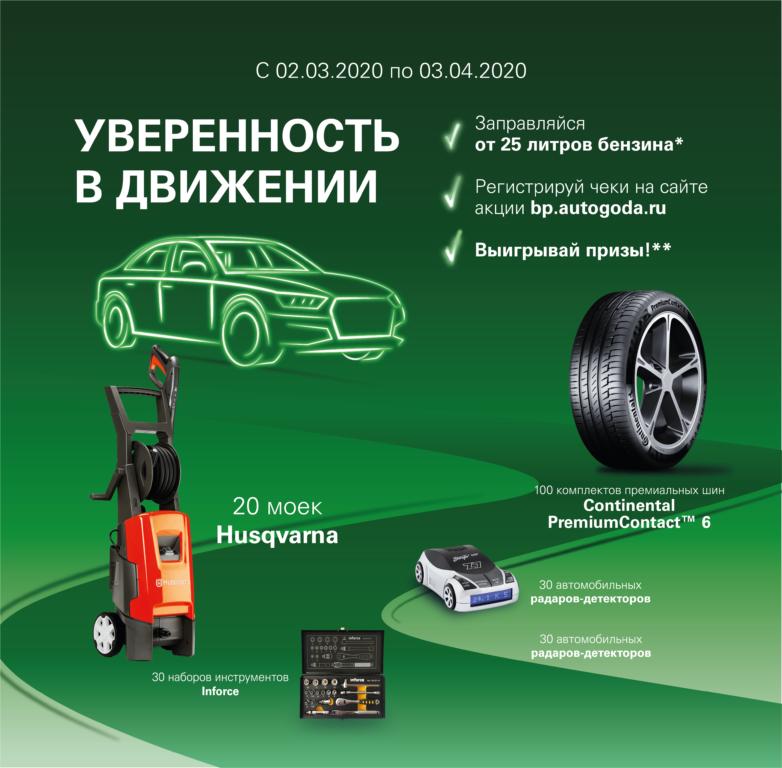 Акция BP bp.autogoda.ru