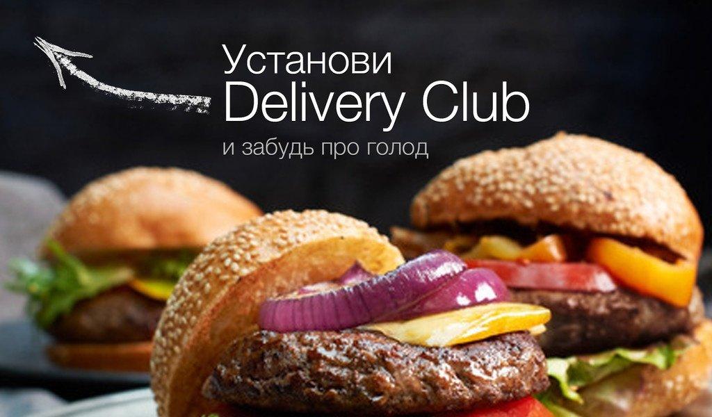 delivery club доставка