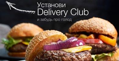 Delivery Club доставка еды 2020