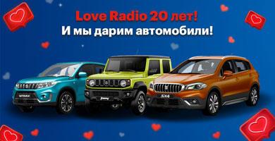 Акция Love Radio «Большая любовь»