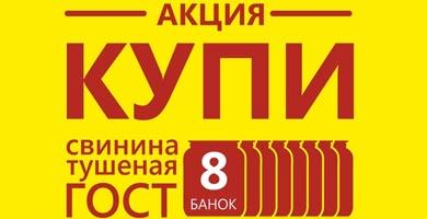 """Акция магазина Деревня Соловьи """"8+1"""""""