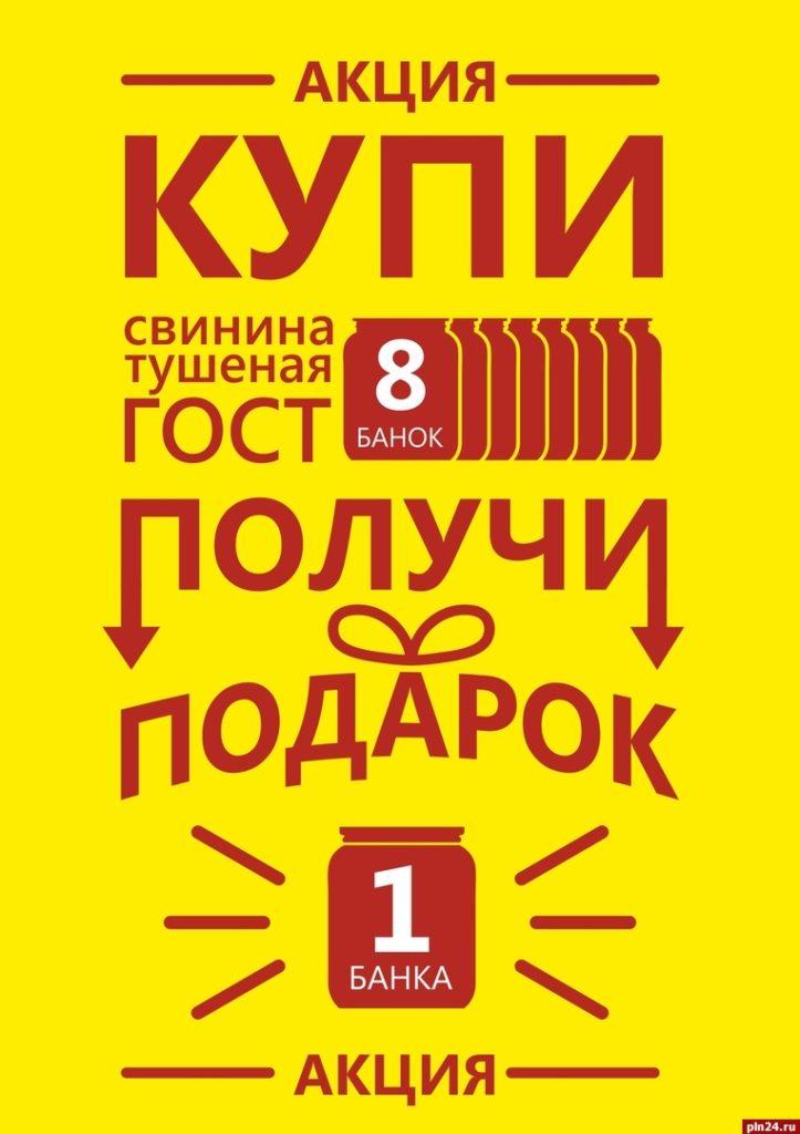 Акция магазина Деревня Соловьи
