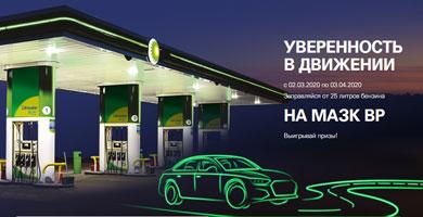 Акция BP «Автомобиль года в России»