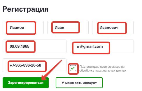 Акция BP регистрация на bp.autogoda.ru