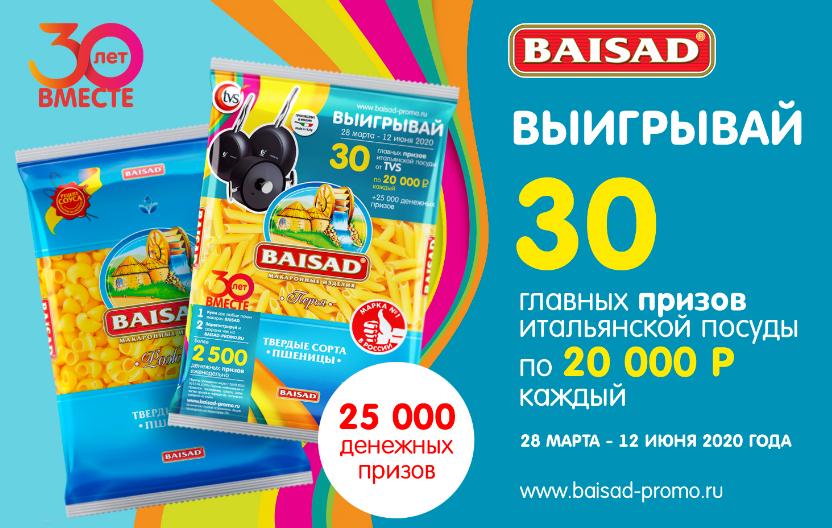 Акция Байсад «30 лет вместе!»