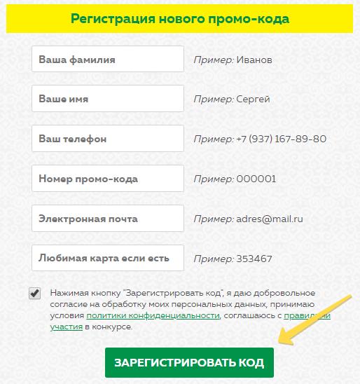 акция байрам регистрация кода