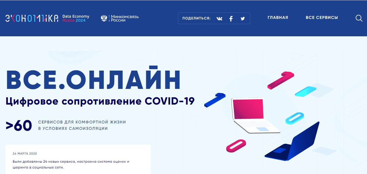 сайт www.все.онлайн