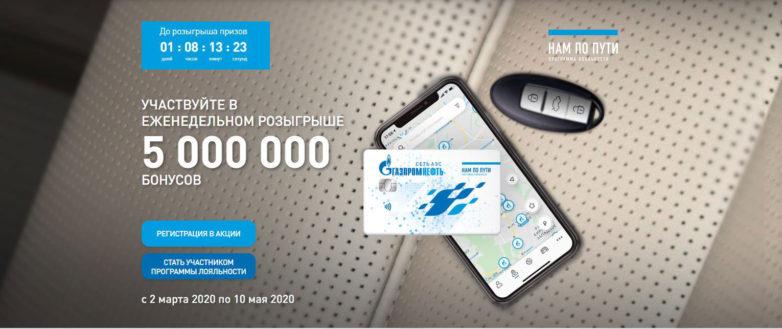 Акция Газпромнефть «Эволюция выгоды»