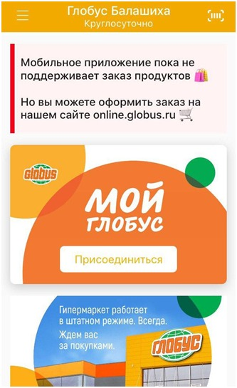 Глобус доставка продуктов на дом через приложение