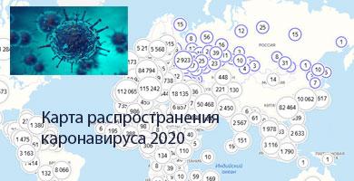 Коронавирус 2020 карта онлайн