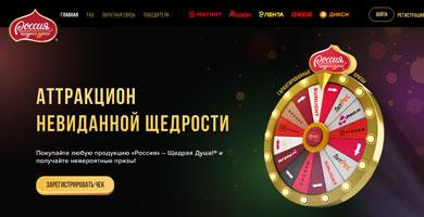 акция россия щедрая душа