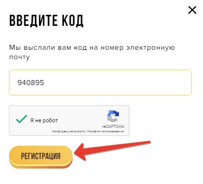 Регитсрация Личного кабинета Россия щедрая душа
