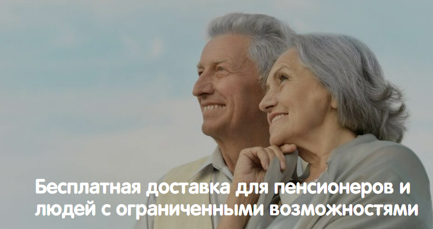 перекресток доставка продуктов на дом пенсионерам