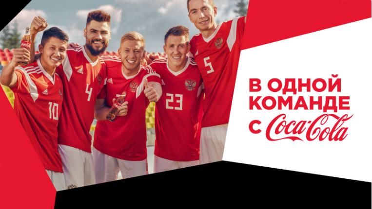 Акция Сoca-Cola