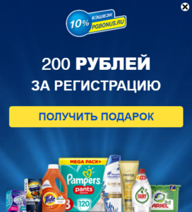 200 рублей за регистрацию на pgbonus.ru
