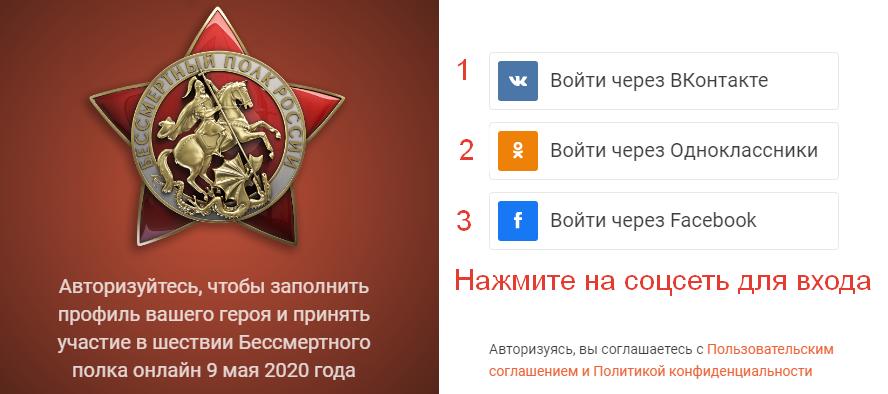 Регистрация на 2020.polkrf.ru