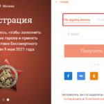 2021.polkrf.ru регистрация