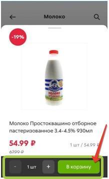 пятерочка доставка продуктов на дом москва