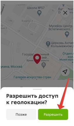 Доставка в Пятерочке через мобильное приложение
