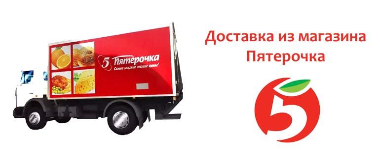 Доставка из магазина Пятерочка: телефоны, время работы, сколько стоит доставка