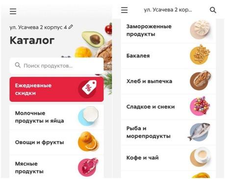 каталог продуктов доставки Пятерочка
